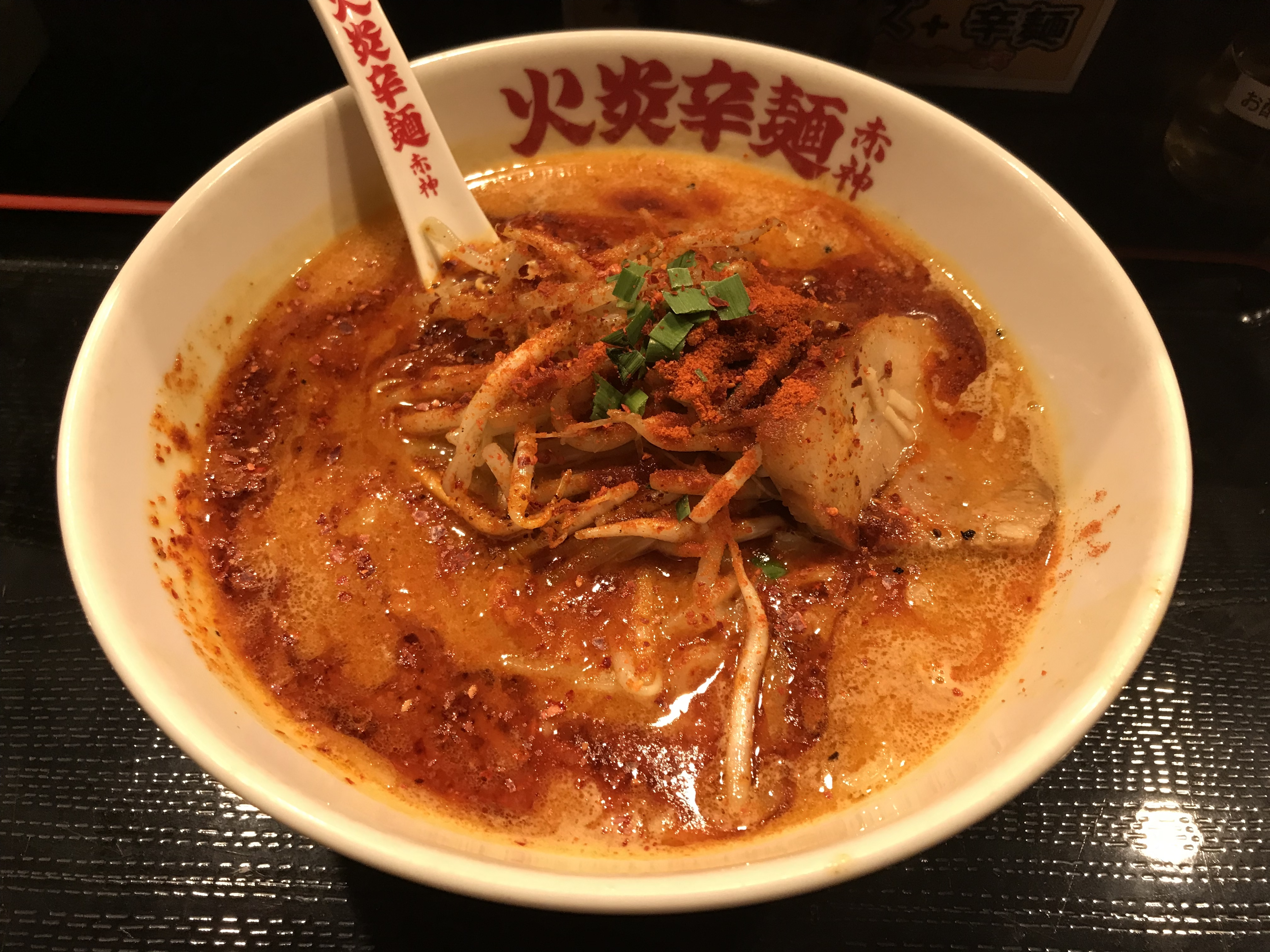 博多火炎辛麺赤神 神増し