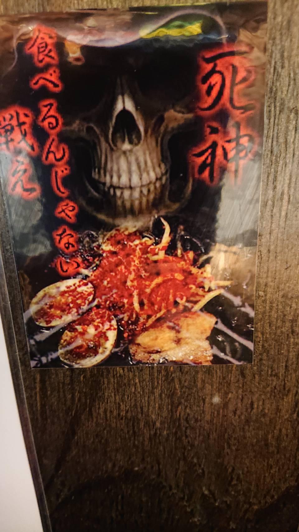 博多火炎辛麺赤神 死神